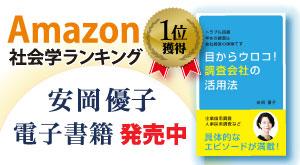Amazon電子書籍 社会学ランキング1位獲得! 安岡優子電子書籍発売中!